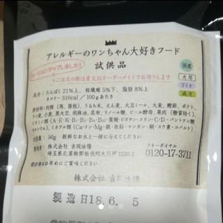ドッグフード★試供品(ペットフード)