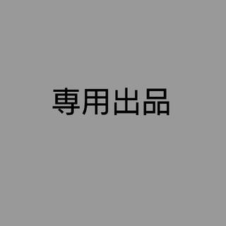 様専用(その他)
