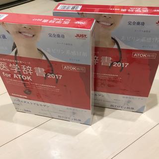 ATOK 医学辞書 2017 【新品未開封】2個(その他)