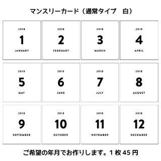 少々お待たせします★受付用 ましかくプリント マンスリーカード  アルバス(アルバム)