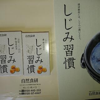☀️しじみ習慣 サンプル2箱☀️(その他)