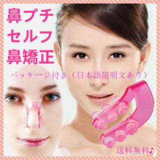 6 小顔 美容 健康グッズ リフトアップ 矯正 鼻 ノーズアップ 鼻プチ 整形(その他)