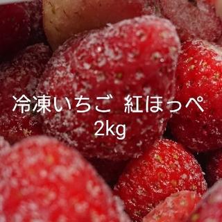 ☆産地直送☆冷凍いちご 紅ほっぺ2kg(フルーツ)
