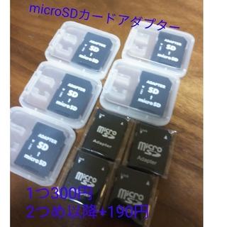 新品美品☆microSDアダプター♡2つめ以降190円♡*(その他)