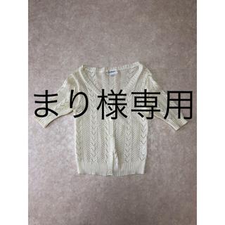ジルスチュアート(JILLSTUART)のJILL STUART ニット編み半袖カーディガン(カーディガン)
