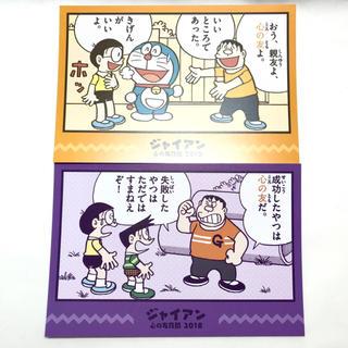 限定!藤子不二雄ミュージアム 非売品 ポストカード 2枚セット(その他)