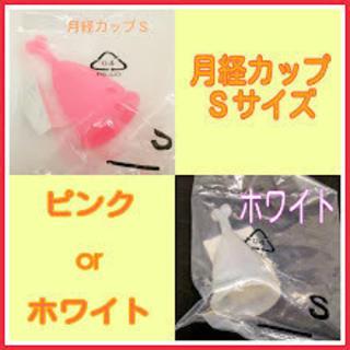 月経カップ ムーン スクーン Sサイズ ピンク ホワイト 生理(その他)