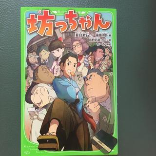 カドカワショテン(角川書店)の坊っちゃん  夏目漱石(文学/小説)