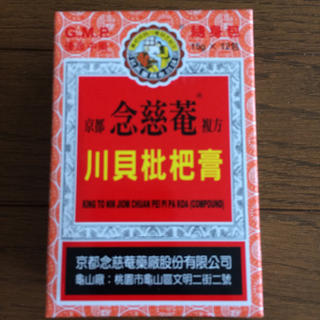 京都 念慈菴 複数方  川貝枇杷膏(その他)