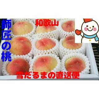 師匠の桃を❤中玉9個を箱いっぱいに❤和歌山雪だるま(フルーツ)