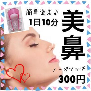 ♡ノーズアップ♡300円 美鼻 理想鼻 鼻矯正 鼻整形 (その他)