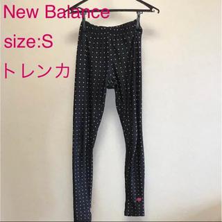 New Balance - ニューバランス 黒 ドット トレンカ S