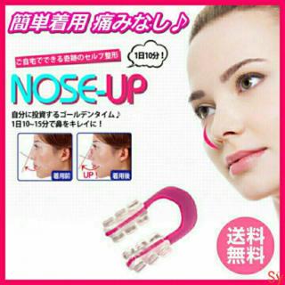 6 鼻プチ 新品 矯正 ノーズアップ 美鼻 メンズ レディース 美容(その他)
