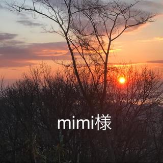 mimi様専用(その他)