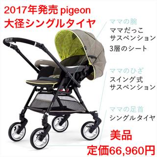 ピジョン(Pigeon)の美品 ピジョン フィーノ fino A型ベビーカー コンビ アップリカ ランフィ(ベビーカー/バギー)