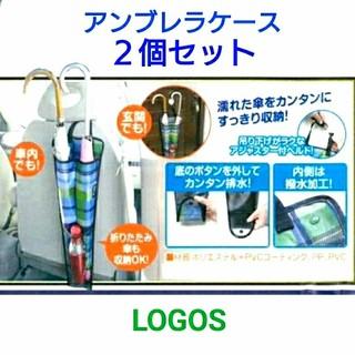 ロゴス(LOGOS)の2個セット☆アンブレラケース(傘)