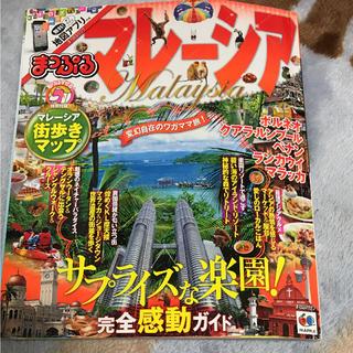 オウブンシャ(旺文社)のマレーシアガイドブック(地図/旅行ガイド)