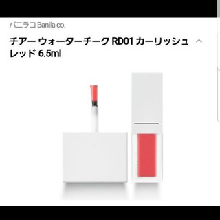 バニラコ(banila co.)の新品 b by banilla チーク RD01(チーク)