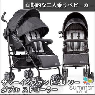 サマーインファント3Dツー ダブルストローラー  二人乗りベビーカー(ベビーカー/バギー)