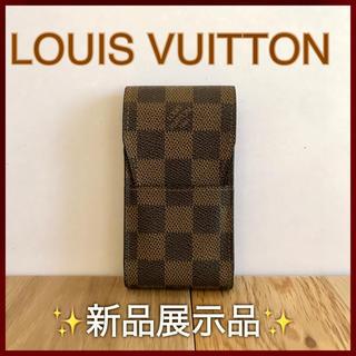 ルイヴィトン(LOUIS VUITTON)の【LOUIS VUITTON 】❤️モノグラム❤️シガーケース❤️(タバコグッズ)
