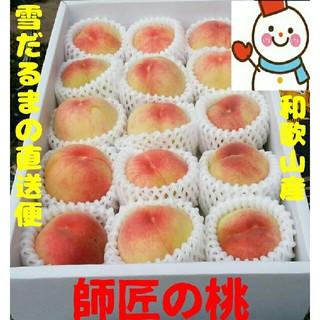 送無!師匠の桃を❤15個を大箱にぎっしり❤和歌山雪だるまより直送(フルーツ)