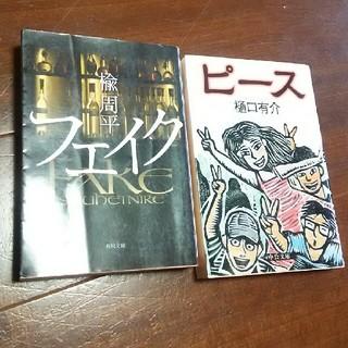 カドカワショテン(角川書店)の文庫本小説セット!(文学/小説)