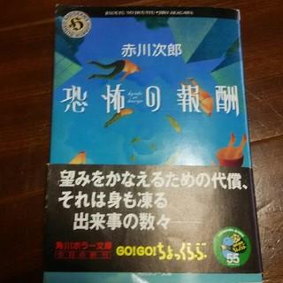 カドカワショテン(角川書店)の赤川次郎 恐怖の報酬(文学/小説)