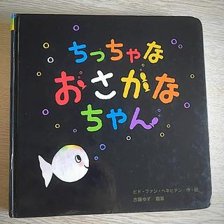 ガッケン(学研)の絵本 ちっちゃなおさかなちゃん(絵本/児童書)