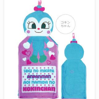 バンダイ(BANDAI)のアンパンマン ドレスタオル コキンちゃん 新品未使用 タオル ループ付き(キャラクターグッズ)