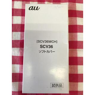 新品未使用☆Galaxy S8(SCV36)☆ソフトカバー(Androidケース)