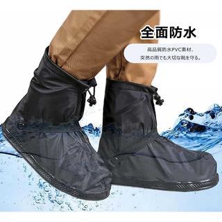 【即日発送】靴カバー レインシューズ 雨靴 防水 梅雨対策(長靴/レインシューズ)