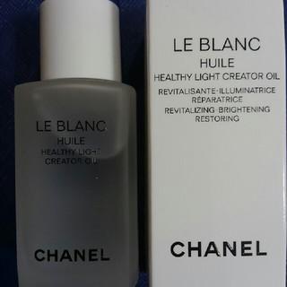 シャネル(CHANEL)のシャネル ル ブラン ユイル(美容液)