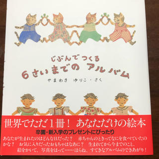 じぶんでつくる6さいまでのアルバム(絵本/児童書)