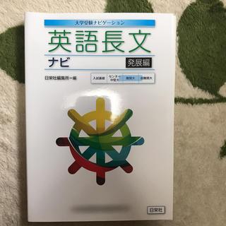 英語長文ナビ 発展編(参考書)