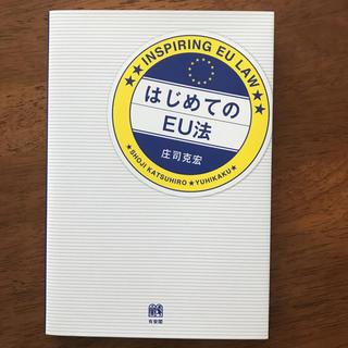 はじめてのEU法 庄司先生(参考書)