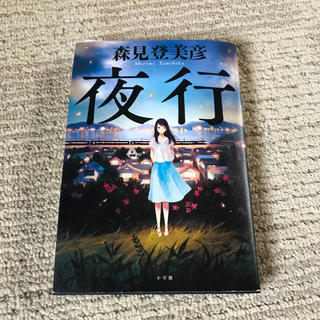 夜行 森見登美彦 本(文学/小説)