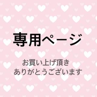 美子様専用★(趣味/スポーツ/実用)
