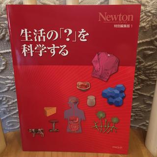 Newton ニュートン ❤️ 特別編集版 1(ノンフィクション/教養)