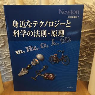Newton ニュートン ❤️ 特別編集版 2(ノンフィクション/教養)