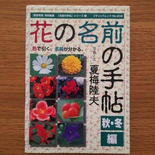 新品★花の名前の手帖 秋・冬編(住まい/暮らし/子育て)