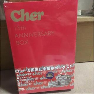 シェル(Cher)のCher 15th ANNIVERSARY BOX(住まい/暮らし/子育て)