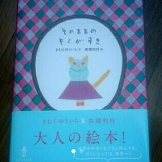 新品  そのままのキミがすき(文学/小説)
