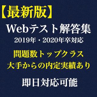 【2019年 2020年卒対応】Webテスト 解答集(参考書)