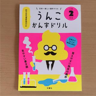 日本一楽しい漢字ドリル うんこかん字ドリル 小学2年生(参考書)