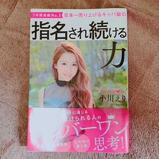 カドカワショテン(角川書店)の小川えり 本(ビジネス/経済)