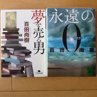 百田 尚樹 🌟永遠のゼロ  &夢を売る男(文学/小説)
