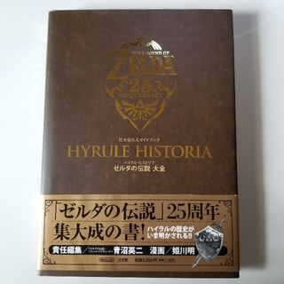 ハイラル・ヒストリア ゼルダの伝説大全 任天堂公式ガイドブック(アート/エンタメ)