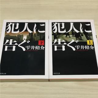 犯人に告ぐ 上下(文学/小説)