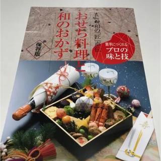 アムウェイ レシピ 和のおかず(住まい/暮らし/子育て)