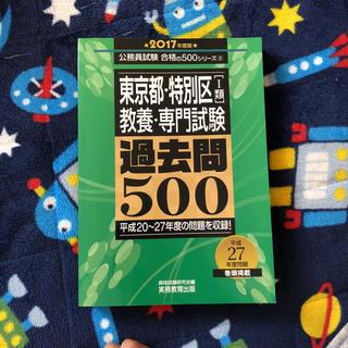 過去問500(参考書)